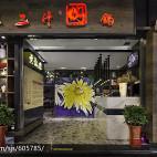 【黄记煌】菊庭,喧嚣城市中的一片净土_2309327