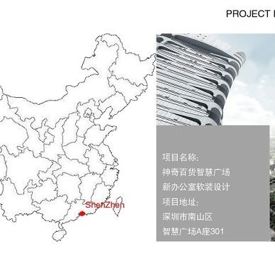 深圳神奇百货智慧广场新办公室软装设计方案_2342379