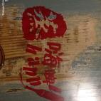 蒸嗨啤 蒸汽火锅_2359533