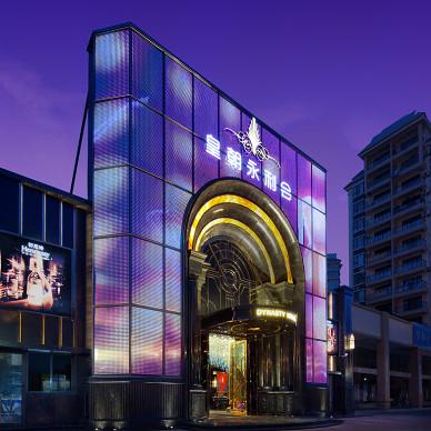 【朗昇国际商业设计】皇朝永利会:娱乐会所的奢魅与回归_2369935