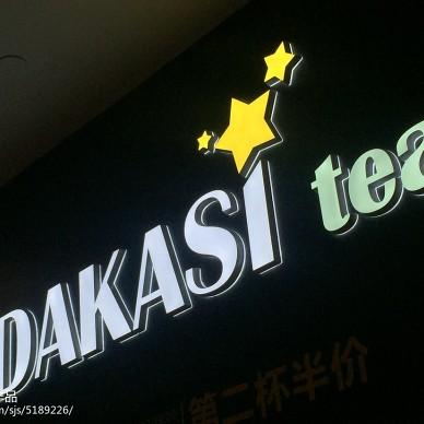 DAKAS tea  吴江路店和环球港店面_2431036