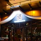 文化餐饮_2440352