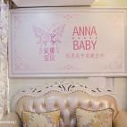 安娜宝贝美甲店_2454425