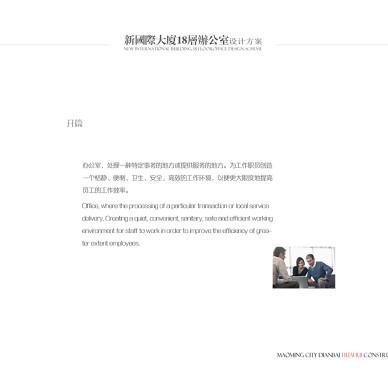 广州市-越秀区-东风东路-新国际大厦_2512140