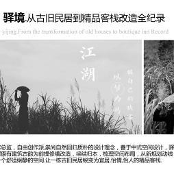 黄山-驿境-民宿设计_2613227