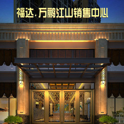 福達萬鸝江山銷售中西_2738848