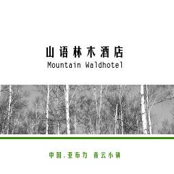 黑龙江亚布力 山语林木民宿_2742148