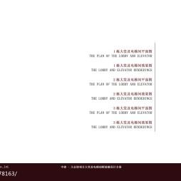 中建大公馆项目设计方案_2764676