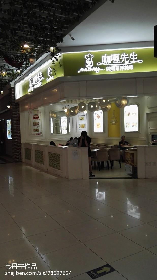 餐饮3——咖喱先生_2809400