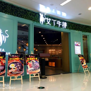 安徽芜湖银泰城艾丁牛排室内设计_2877924