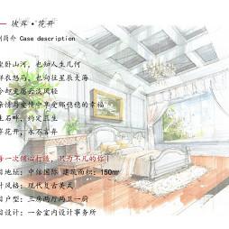 【一舍设计】 ◣彼岸花开◥195m²_2909428