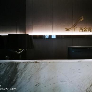 智汇空间-广西金路湖南分公司办公室_2926648