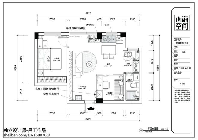 侨城花苑56平旧房改造_296052