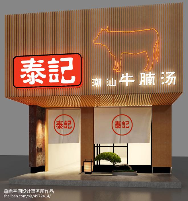 牛腩店_3013737