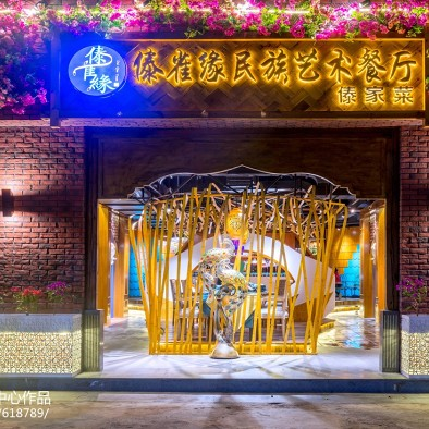 傣雀缘民族艺术餐厅