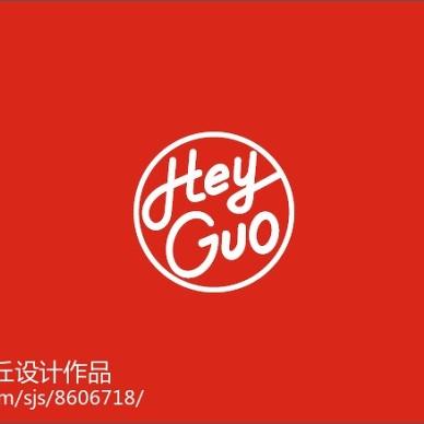 heyguo甜品果汁店_3170026