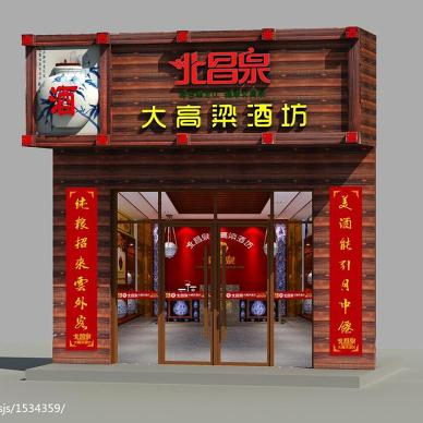 北昌泉酒业公司_3175724