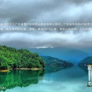 惠州南昆山设计师精品酒店_3196288
