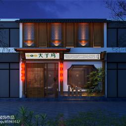 260平方夫子鸡传统特色小吃店设计_3197408