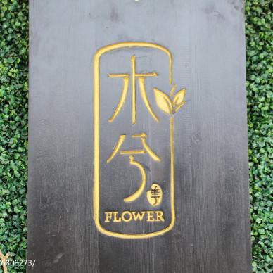 青岛城阳天安数码城中式花店_3205639