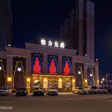 内蒙古·赤峰魅力皇爵国际会所,用【匠心】品鉴人文艺术_3223089