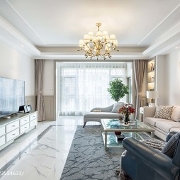 190㎡现代美式客厅设计