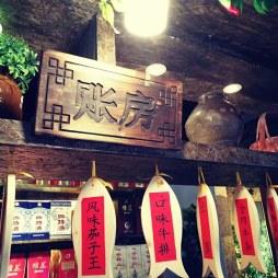 庐陵名厨中式餐饮店_3302449