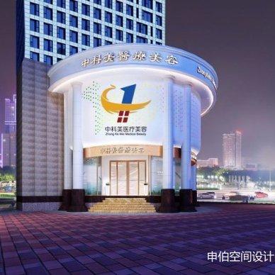 广州美容整形医院美容会所装修设计_3310198