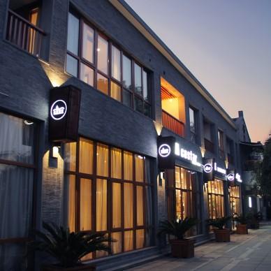 英溪河畔精品酒店设计