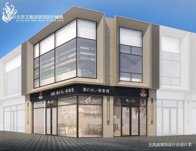 餐厅设计,串吧_3608849
