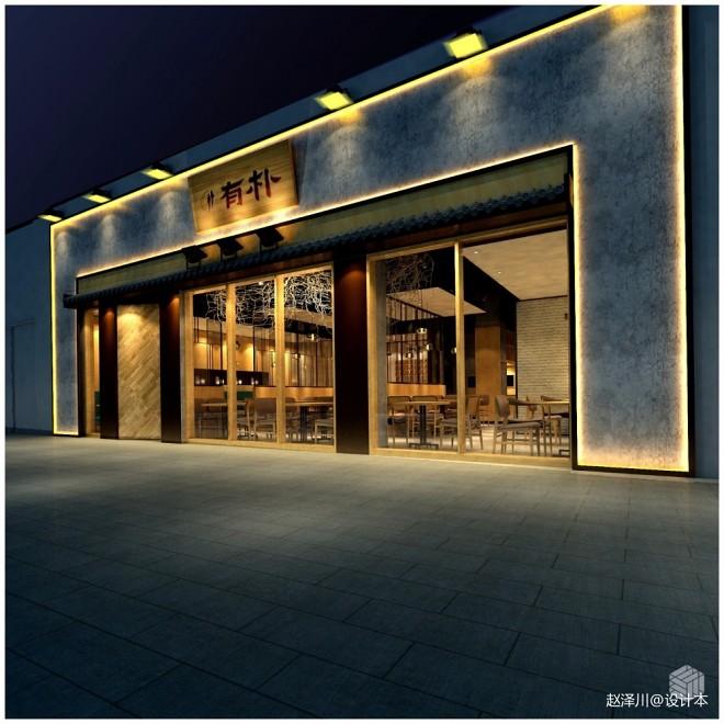 有朴品牌餐饮连锁品牌店设计_3667