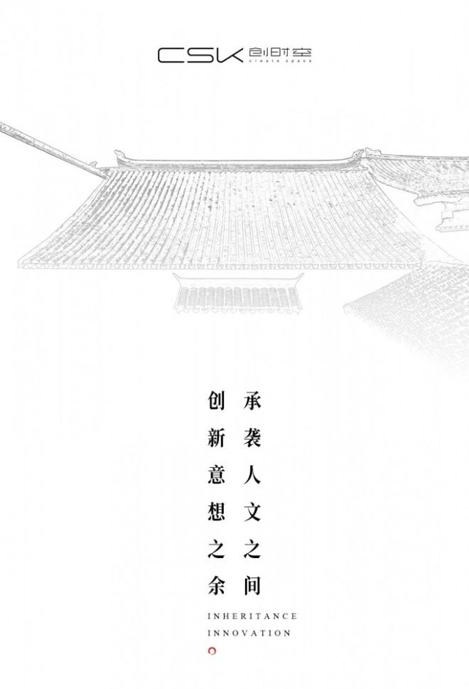 创时空设计丨爱慕客栈:东方意蕴,江南
