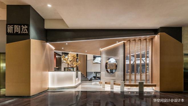 餐饮空间设计-新陶然川式创意菜——门
