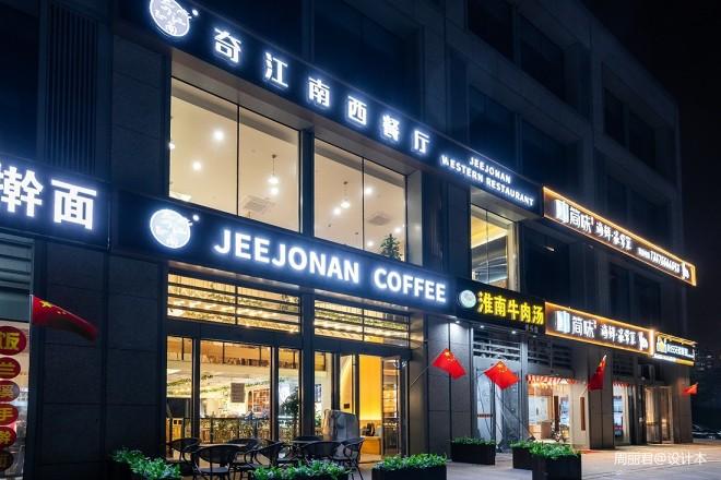 奇江南咖啡厅茶书吧_3948864