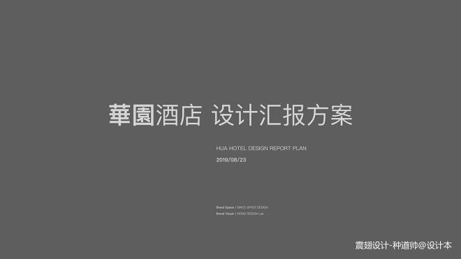华园-精品酒店_4011157