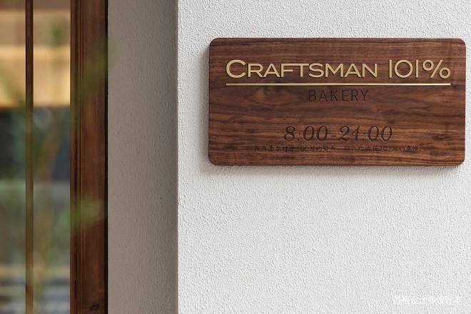 【蘇格設計】craftsman 10