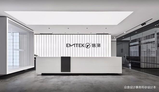 EMTEK · 信测总部办公室_16