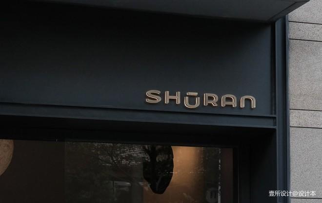Shuran 舒然养生空间_1605