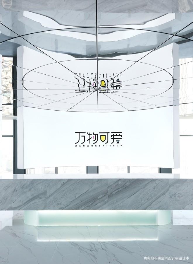 新作首发|视觉志青岛总部办公室_16