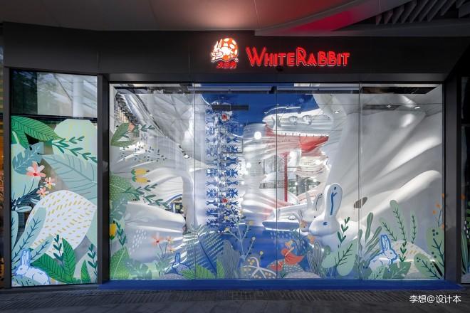 「大白兔」旗舰店:张狂造型下的理性构