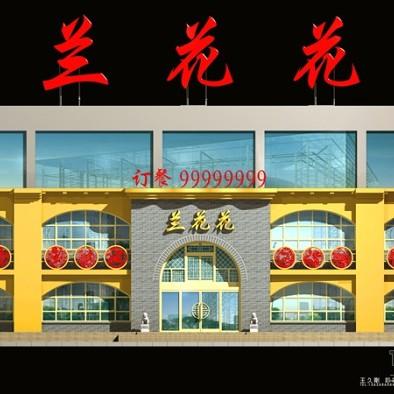 红花花(原兰花花)酒店
