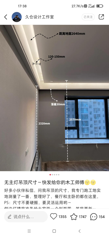无主灯简单吊顶。