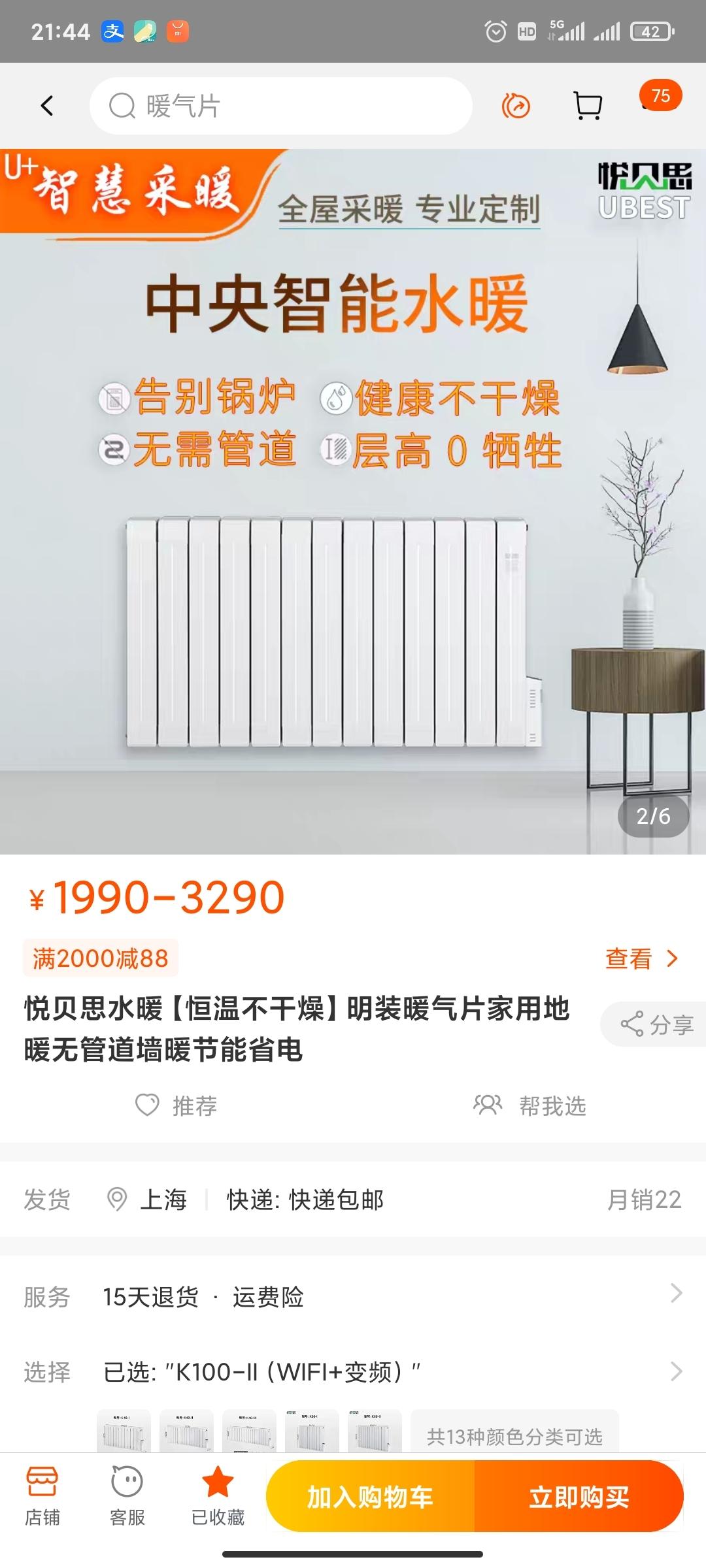 电热水暖气片和壁挂炉暖气片如何选?