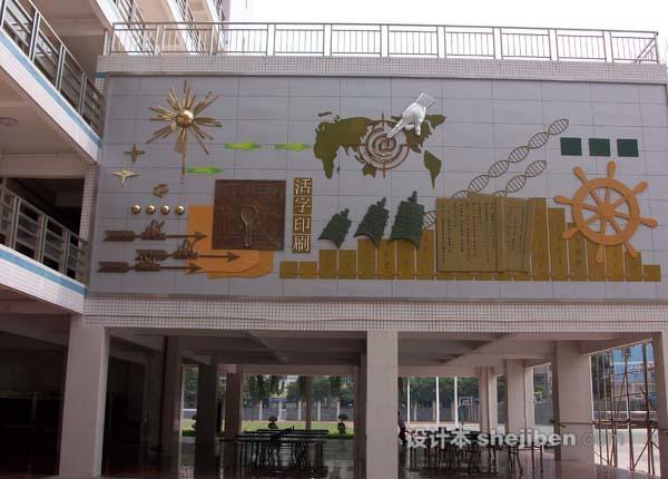 校园文化墙设计