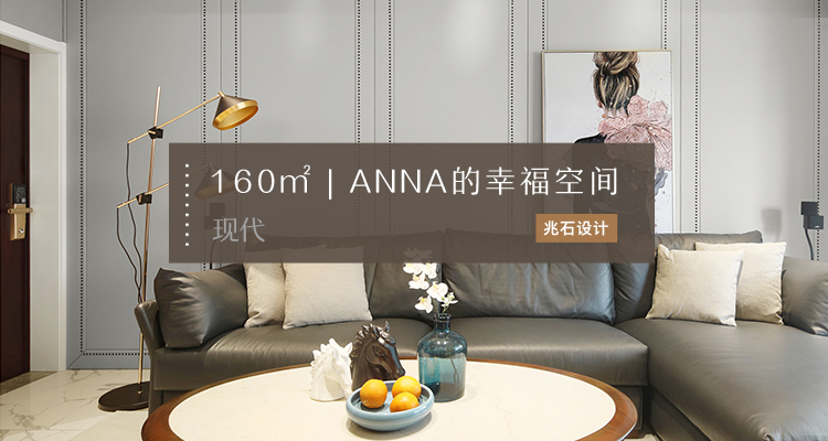 【第550期】160㎡现代,ANNA的幸福空间~