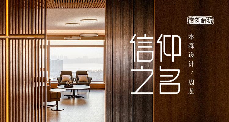 【第589期】240㎡大平层,极致静谧的生活空间