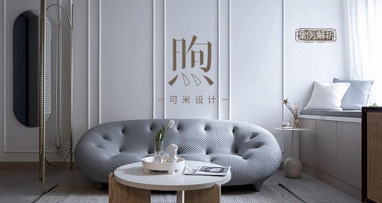【第592期】燕麦色+灰色+原木色,绝美的94㎡二居室
