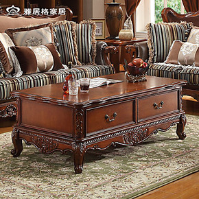 雅居格客厅美式家具 实木茶几储物咖啡桌 欧式茶桌 雕花茶台F9103