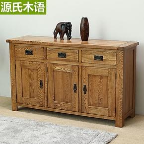 全实木餐边柜/三门三抽碗柜/厨房/进口橡木/源氏木语/美式风格