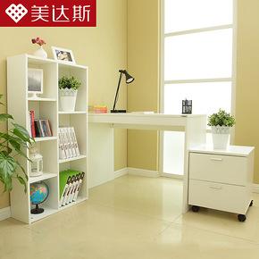 【装修节】美达斯艾伦电脑桌书柜自由组合三件套书桌写字台